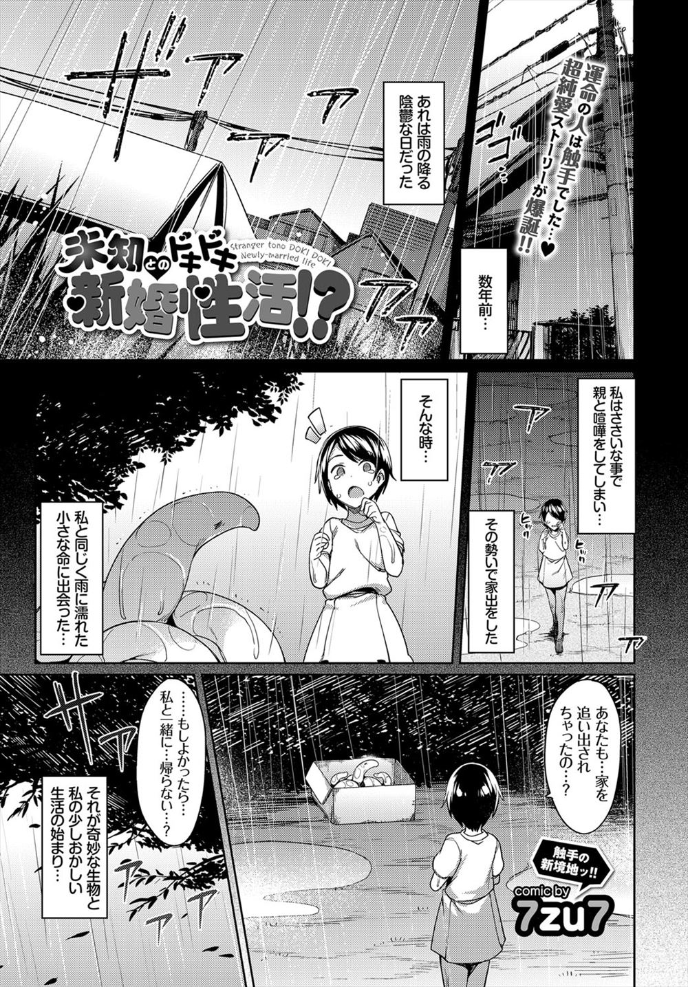 【エロ漫画】雨の降る中女の子が奇妙な触手のような生物を家に持ち帰り、数十年触手のような生き物は言葉を話すようになり、子作りセックスもしちゃう!