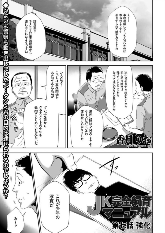 【エロ漫画】少年に監禁拘束調教され飼育されている巨乳JK、電マでじらされ生ちんぽを生挿入され激しくピストンたまらず大量潮吹き、少年もたっぷり中だししちゃう!