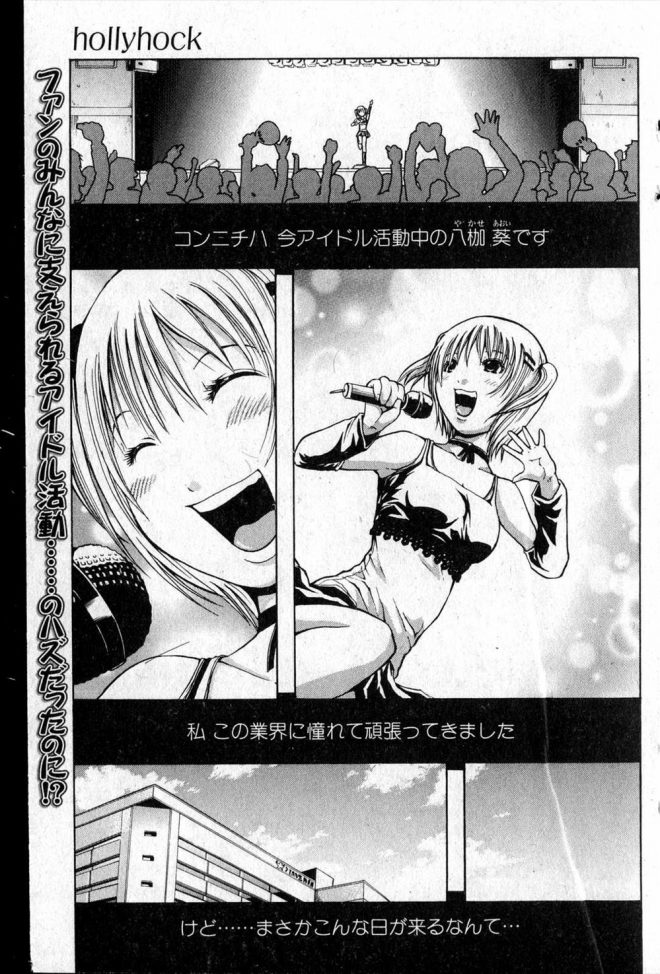 【エロ漫画】事務所が多額の借り入れで首が回らなくなってしまって路頭に迷いそうになったアイドルが裏オーディションでローターや電マでマンコを刺激されレイプされるwww